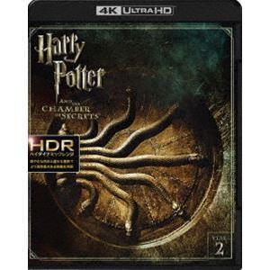 ハリー・ポッターと秘密の部屋<4K ULTRA HD&ブルーレイセット> [Ultra HD Blu-ray]|dss