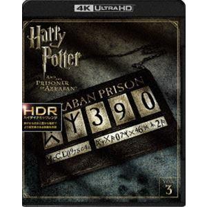 ハリー・ポッターとアズカバンの囚人<4K ULTRA HD&ブルーレイセット> [Ultra HD Blu-ray]|dss