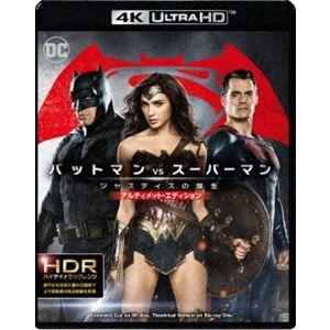 バットマン vs スーパーマン ジャスティスの誕生 アルティメット・エディション<4K ULTRA HD&2Dブルーレイセット> [Ultra HD Blu-ray]|dss