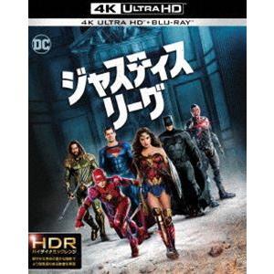 ジャスティス・リーグ<4K ULTRA HD&3D&2Dブルーレイセット>(初回限定生産) [Ultra HD Blu-ray]|dss
