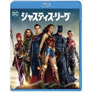 ジャスティス・リーグ ブルーレイ&DVDセット(通常版) [Blu-ray]|dss
