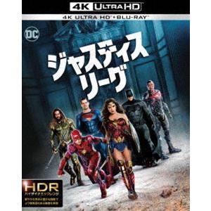 ジャスティス・リーグ<4K ULTRA HD&ブルーレイセット> [Ultra HD Blu-ray]|dss
