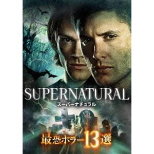 SUPERNATURAL 最恐ホラー13選 [DVD]|dss