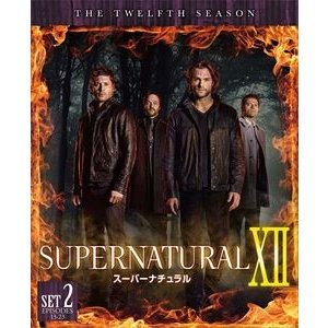 SUPERNATURAL〈トゥエルブ・シーズン〉 後半セット [DVD]|dss