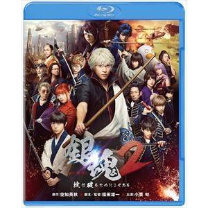 銀魂2 掟は破るためにこそある(通常盤) [Blu-ray]|dss
