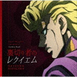 ハセガワダイスケ / TVアニメ「ジョジョの奇妙な冒険 黄金の風」第2弾オープニングテーマ::裏切り者のレクイエム [CD]|dss
