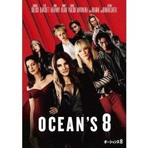 オーシャンズ8 [DVD]|dss