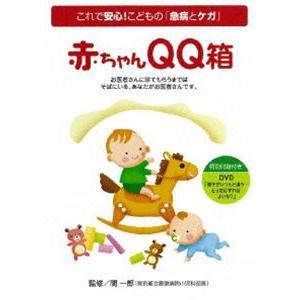 赤ちゃんQQ箱 [DVD]|dss