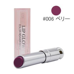 ディオールアディクトリップグロウ#006 Berry/Christian Dior/口紅/リップ/ピ...