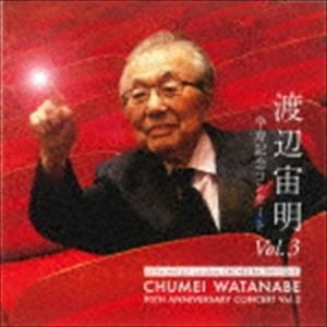 渡辺宙明(cond) / 渡辺宙明卆寿記念コンサートVol.3 [CD]|dss