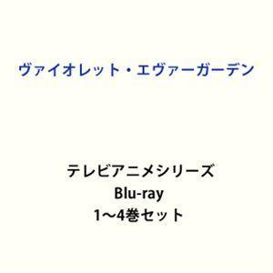 ヴァイオレット・エヴァーガーデン テレビアニメシリーズ1〜4 全巻 [Blu-rayセット]|dss