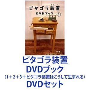 ピタゴラ装置 DVDブック(1+2+3+ピタゴラ装置はこうして生まれる) [DVDセット]|dss