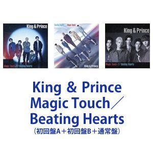 King & Prince / タイトル未定/Beating Hearts(初回盤A+初回盤B+通常盤) [CD+DVDセット]|dss