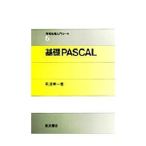 基礎PASCAL|dss