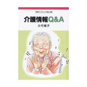 介護情報Q&A|dss