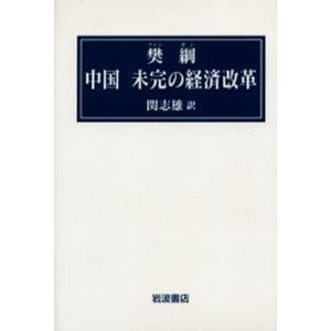 中国未完の経済改革 dss
