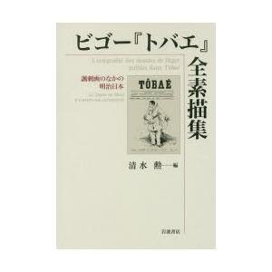 ビゴー『トバエ』全素描集 諷刺画のなかの明治日本|dss