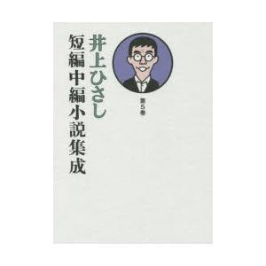 本 ISBN:9784000287654 井上ひさし/著 出版社:岩波書店 出版年月:2015年02...