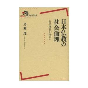 日本仏教の社会倫理 「正法」理念から考える|dss