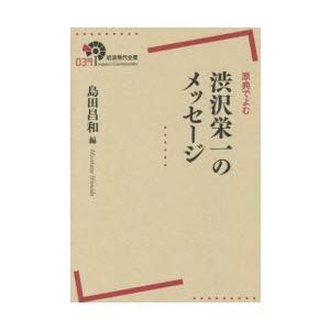 原典でよむ渋沢栄一のメッセージ|dss