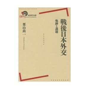 戦後日本外交 軌跡と課題|dss