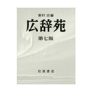 本 ISBN:9784000801317 新村出/編 出版社:岩波書店 出版年月:2018年01月 ...