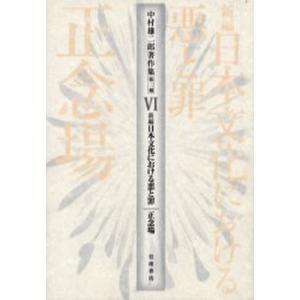 本 ISBN:9784000923866 中村雄二郎/著 出版社:岩波書店 出版年月:2000年12...
