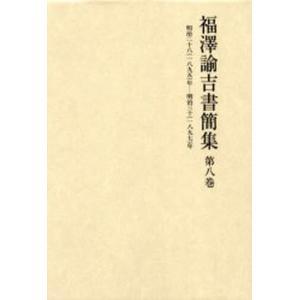 本 ISBN:9784000924283 福沢諭吉/〔著〕 慶応義塾/編 出版社:岩波書店 出版年月...