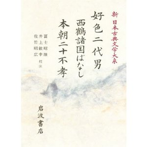 本 ISBN:9784002400761 佐竹昭広/〔ほか〕編集委員 出版社:岩波書店 出版年月:1...