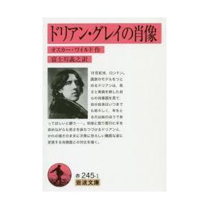 本 ISBN:9784003224595 オスカー・ワイルド/作 富士川義之/訳 出版社:岩波書店 ...