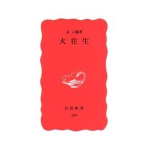 新書 大往生 永六輔 管理:805831 の商品画像|ナビ