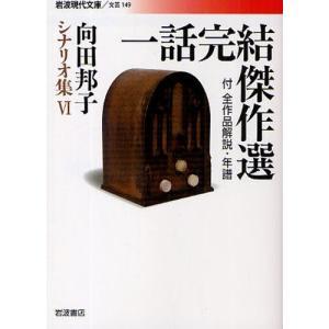 向田邦子シナリオ集 6