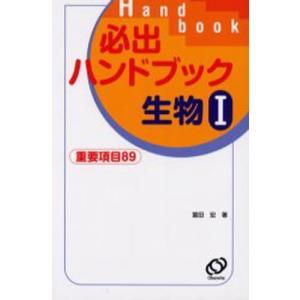 必出ハンドブック生物1