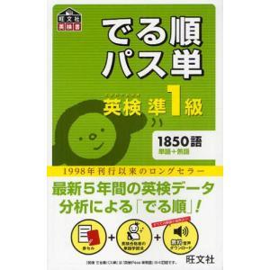 本 ISBN:9784010947036 出版社:旺文社 出版年月:2012年03月 サイズ:408...