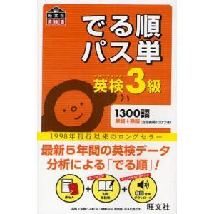 本 ISBN:9784010947067 出版社:旺文社 出版年月:2012年03月 サイズ:231...