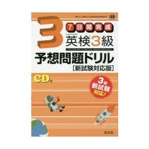 本 ISBN:9784010949061 出版社:旺文社 出版年月:2017年03月 サイズ:111...
