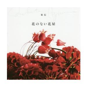 本 ISBN:9784022514363 東信/著 出版社:朝日新聞出版 出版年月:2017年05月...