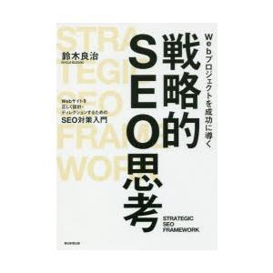 Webプロジェクトを成功に導く戦略的SEO思考 Webサイトを正しく設計・ディレクションするためのSEO対策入門|dss