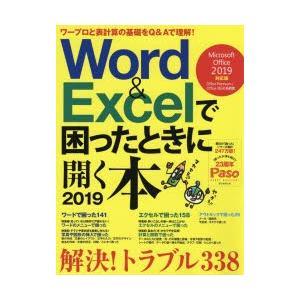 Word & Excelで困ったときに開く本 2019|dss