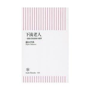 下流老人 一億総老後崩壊の衝撃 朝日新書 の商品画像|ナビ