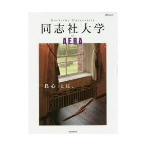 同志社大学by AERA 「良心」とは、|dss