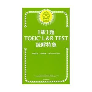 1駅1題TOEIC L&R TEST読解特急の関連商品7