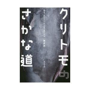本 ISBN:9784023331099 栗原友/著 出版社:朝日新聞出版 出版年月:2016年09...