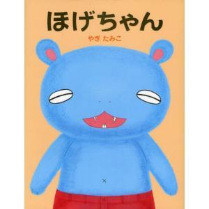 本 ISBN:9784032323702 やぎたみこ/作 出版社:偕成社 出版年月:2011年06月...