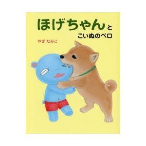 本 ISBN:9784032324600 やぎたみこ/作 出版社:偕成社 出版年月:2016年11月...
