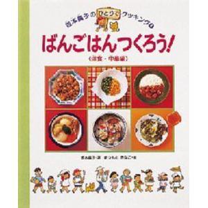 本 ISBN:9784034281406 坂本広子/著 まつもときなこ/絵 出版社:偕成社 出版年月...