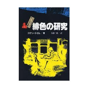 本 ISBN:9784037380106 コナン=ドイル/著 出版社:偕成社 出版年月:1984年1...