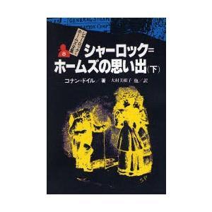 本 ISBN:9784037380809 コナン=ドイル/著 出版社:偕成社 出版年月:1983年0...