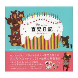 本 ISBN:9784040666440 赤すぐ編集部/著 出版社:KADOKAWA 出版年月:20...