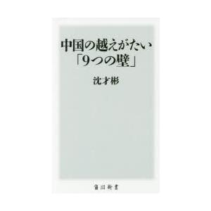 本 ISBN:9784040820729 沈才彬/〔著〕 出版社:KADOKAWA 出版年月:201...